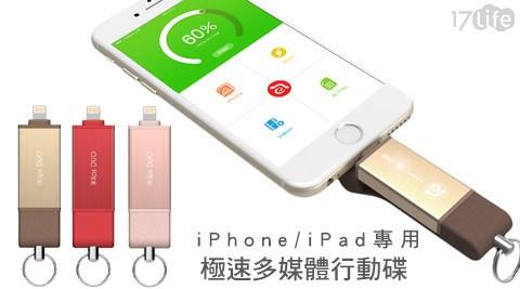亞果元素/iKlips /DUO/ 極速/多媒體/行動碟/ iPhone/iPad/專用隨身碟/128GB