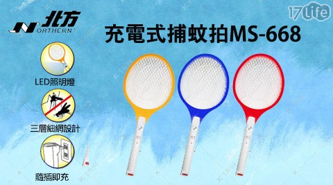 北方/三層網/電蚊拍/MS-668/捕蚊/蚊子