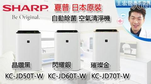 平均最低只要 14900 元起 (含運) 即可享有(A)【夏普 SHARP】《6~12坪》自動除菌離子 空氣清淨機 日本原裝 KC-JD50T-W 1入/組(B)【夏普 SHARP】《8~14坪》自動除菌離子 空氣清淨機 日本原裝 KC-JD60T-W 1入/組(C)【夏普 SHARP】《10~16坪》自動除菌離子 空氣清淨機 日本原裝 KC-JD70T-W 1入/組