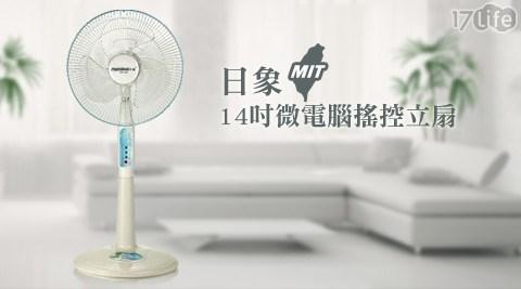 日象/MIT/14吋/微電腦搖控/立扇/ZOF-1498/搖控立扇/電風扇/電扇