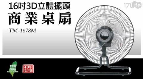 電風扇/16吋/工業扇