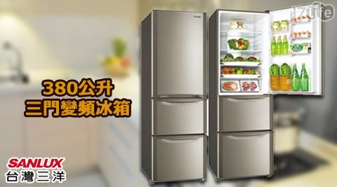 SANYLUX/台灣三洋/380公升/三門/變頻/冰箱/ SR-B380CVF