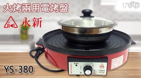 永新牌/火鍋/燒烤/兩用/烹飪爐/電烤盤/YS-380