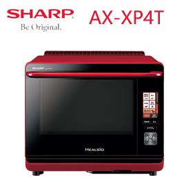 SHARP 夏普 30L 水波爐 AX-XP4T(R)