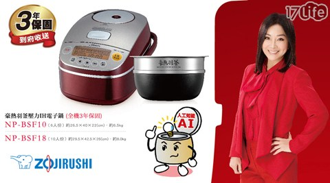 IH電鍋/電鍋/電子鍋/煮飯/微電腦/象印