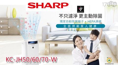 夏普-自動除菌 水活力 空氣清淨機