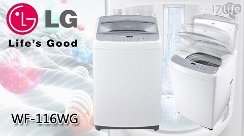 LG/樂金/LG樂金/洗衣機/11kg/11公斤/直立/直立洗衣機/直立式
