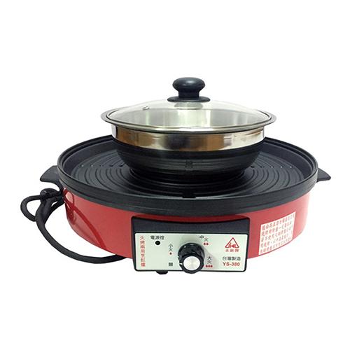 【永新牌】火鍋、燒烤兩用烹飪爐電烤盤 YS-380 1入/組
