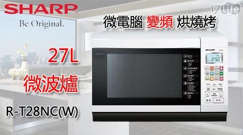 只要 6,999 元 (含運) 即可享有原價 7,990 元 【SHARP 夏普】27L 微電腦 變頻 烘燒烤 微波爐 R-T28NC(W)