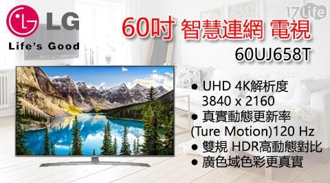 液晶電視/4K電視/顯示器/智慧/連網/連網電視