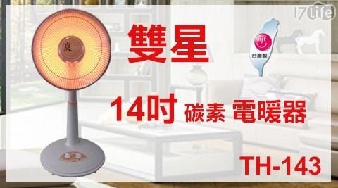 暖氣/電暖器/鹵素/鹵素燈/風扇暖氣/暖風機