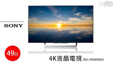 只要52,699元(含運)即可享有【SONY】原價60,900元49吋4K液晶電視(KD-49X8000D)1台只要52,699元即可享有【SONY】原價60,900元49吋4K液晶電視(KD-49X..