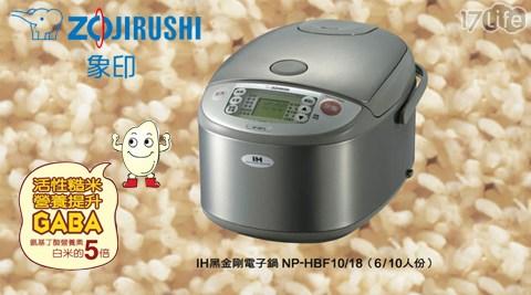 象印-IH黑金剛微電腦電子鍋