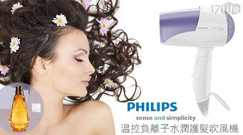 只要1,550元(含運)即可享有【PHILIPS 飛利浦】原價1,788元溫控負離子水潤護髮吹風機(HP8213)1台,保固兩年,加贈【LUX】日本製精油洗髮精1罐(450g/罐)。