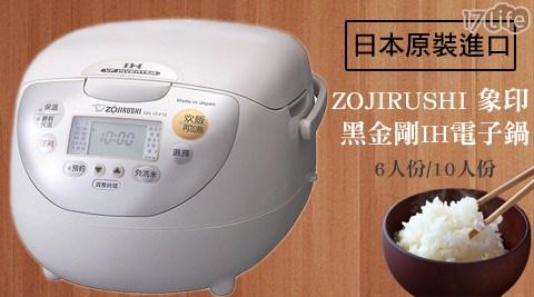 ZOJIRUSHI/象印/黑金剛/IH電子鍋/電子鍋