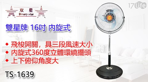 雙星/16吋內旋式循環電風扇/循環電風扇/電風扇/風扇/電扇/TS-1639