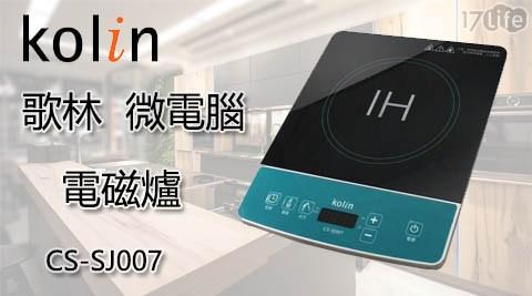 台灣製造/歌林/電池爐/電磁爐/微電腦