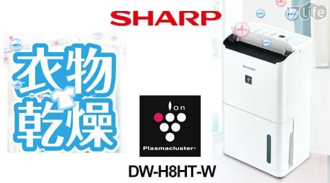 夏普/除濕機/動除菌離子/國際/聲寶/除溼機/DW-H8HT-W/DW-H6HT-W/DW-H10FT-W