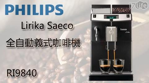 咖啡機/飛利浦
