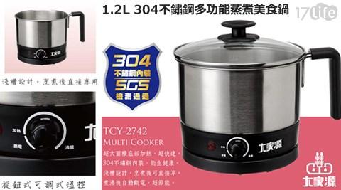 大家源/1.2L/304/不鏽鋼/多功能/蒸煮美食鍋/TCY-2742/1.2L 304不鏽鋼多功能蒸煮美食鍋/美食鍋