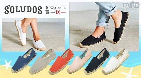 SOLUDOS/美國/時尚/經典/素面/草編鞋/懶人鞋/soludos/歐美/明星/買一送一/休閒鞋