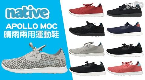 native全新進化 輕量化+未來科技的經典APPOLO 運動鞋款 如羽毛般的超輕量化鞋款再進擊