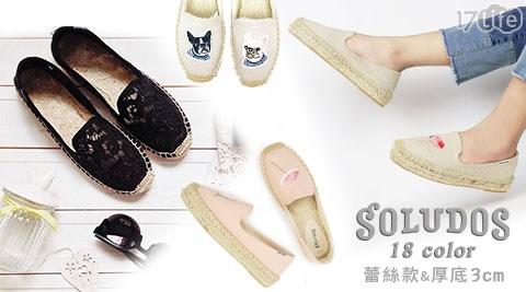 soludos/SOLUDOS/草編鞋/休閒鞋/運動鞋/懶人鞋/鞋/toms/歐美/明星