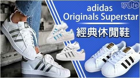 adidas/愛迪達/ADIDAS/休閒鞋/小白鞋/Superstar/Originals/Originals Superstar/經典/布鞋/運動鞋/健走鞋/adidas休閒鞋