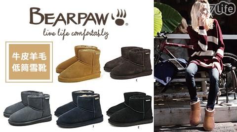 BEARPAW/bearpaw/雪靴/雪地靴/短筒雪靴/加絨雪靴/鞋/短筒靴/靴子/ugg