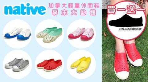 【買一送一】Native 防水休閒洞洞鞋