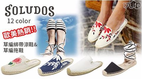 soludos/草編鞋/懶人鞋/SOLUDOS/休閒鞋/運動鞋/鞋/toms