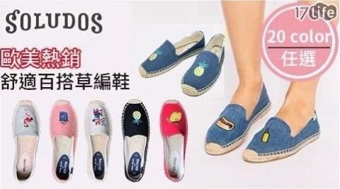 結帳輸入優惠簡碼『SOS』立即折抵250元,新品20款任選!SOLUDOS美國刺繡俏皮草編鞋!!
