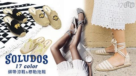 soludos/草編鞋/懶人鞋/SOLUDOS/休閒鞋/運動鞋/鞋/toms/綁帶鞋/街拍/明星/時尚/歐美