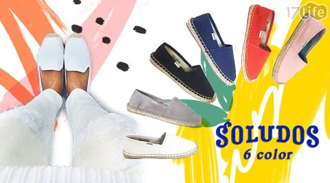 SOLUDOS/美國/時尚/經典/素面/草編鞋/懶人鞋/soludos/歐美/明星/休閒鞋