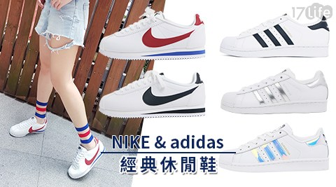 【結帳輸入NA419只要1980】Nike經典阿甘鞋x愛迪達經典休閒鞋再度爆紅!穿搭無設限,整個街道都是你的伸展台!