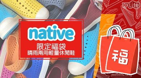 Native/福袋/新年福袋/破盤/洞洞鞋/防水鞋/雨鞋