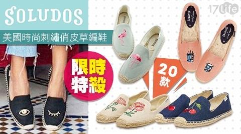 SOLUDOS/soludos/草編鞋/休閒鞋/懶人鞋/鞋/toms/透氣