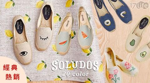 SOLUDOS/soludos/草編鞋/休閒鞋/懶人鞋/鞋/toms/透氣/歐美/明星/街拍/穿搭/時尚/潮流/話題