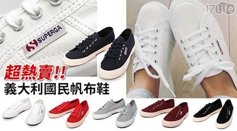 義大利【SUPERGA】經典休閒帆布鞋