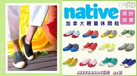 native/Native/休閒鞋/洞洞鞋/雨靴/雨鞋/防水鞋/EVA