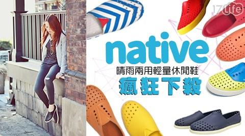 【Native】 瘋狂下殺 輕量防水休閒洞洞鞋