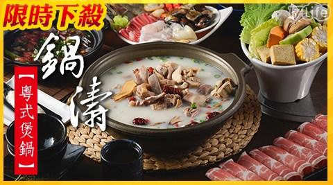 鍋濤/粵式/煲鍋/港式/火鍋/煲仔飯/文山特區/蟲草花