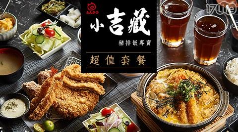 小吉藏/日式/炸豬排/海陸三拼/定食套餐/豪華海陸/定食/鍋膳/炸蝦