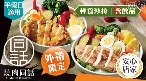 燒肉同話/燒烤/外帶/假日/特殊節日可用/外帶美食/連鎖餐飲