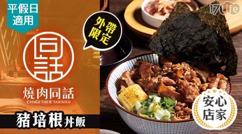 燒肉同話/燒烤/外帶/假日/特殊節日可用/連鎖餐飲/外帶美食