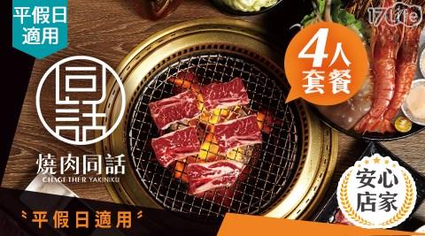 假日/特殊節日可用/燒烤/套餐/燒肉同話/燒肉/新店/桃園/新竹/竹北