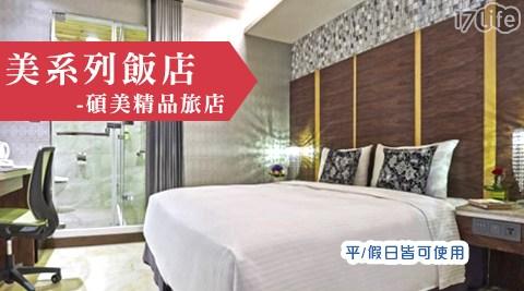美系列飯店-碩美精品旅店-浪漫約會休憩專案