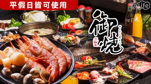 御燒原味無煙燒烤/燒烤/桃園燒烤/御燒/燒肉吃到飽/桃園燒肉吃到飽