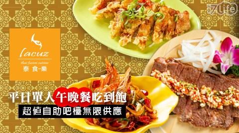 泰食/樂/泰食樂/泰式料理/泰式/平日/單人/下午茶/吃到飽/自助吧/buffet/聚餐/聚會/公館/台大