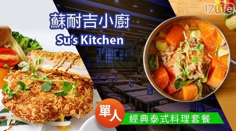 台北/異國/泰式/假日/特殊節日可用/蘇耐吉廚房